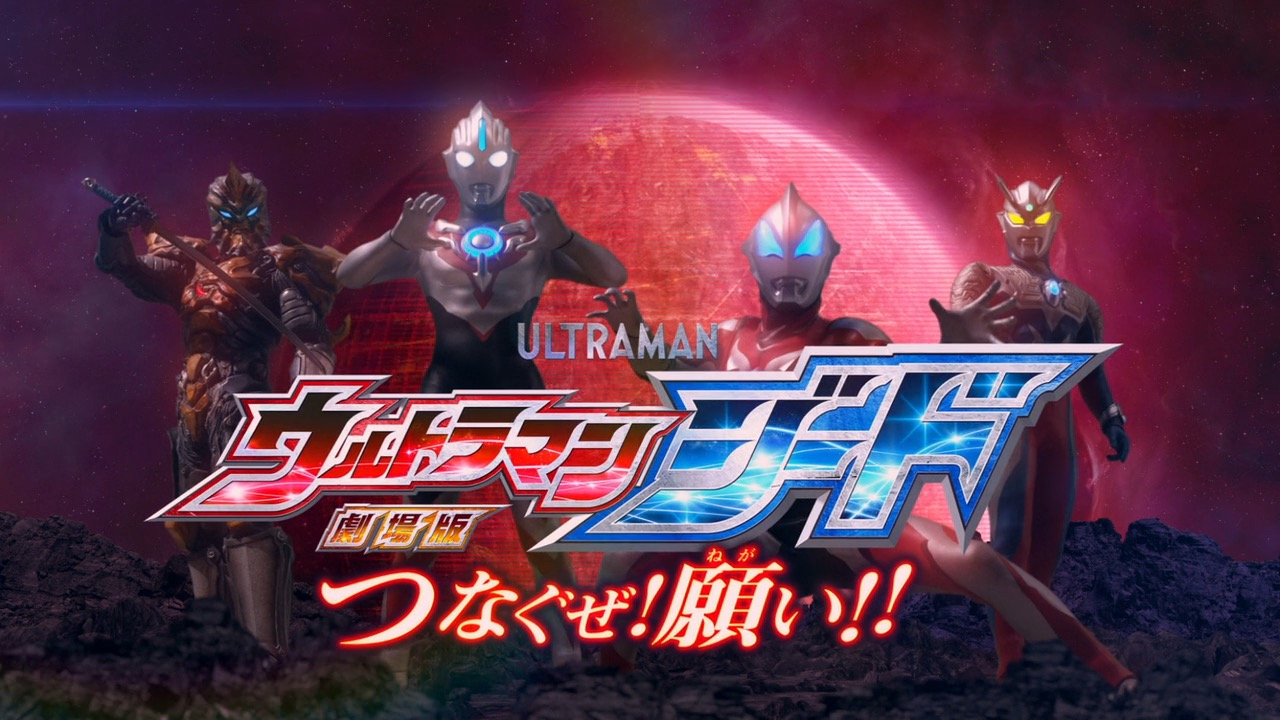 Ultraman Geed The Movie Connect The Wishes