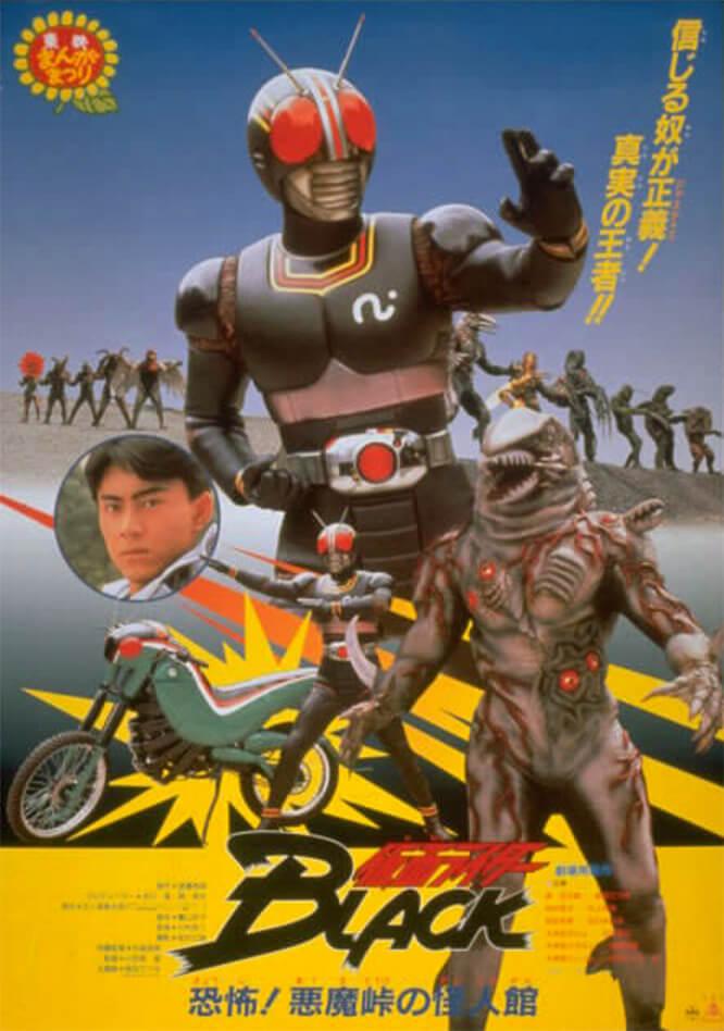 Kamen Rider Black Terrifying The Phantom House Of Devil Pass 2