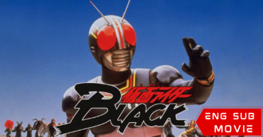Kamen Rider Black Terrifying The Phantom House Of Devil Pass 3 Thumb