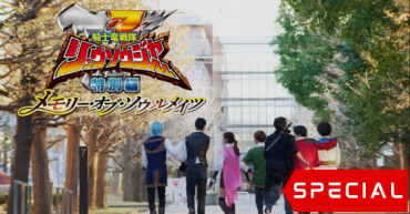 Kishiryu Sentai Ryusoulger Special Chapter Memory Of Soulmates Thumb