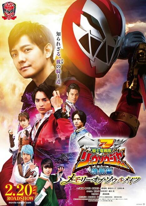 Kishiryu Sentai Ryusoulger Special Chapter Memory Of Soulmates