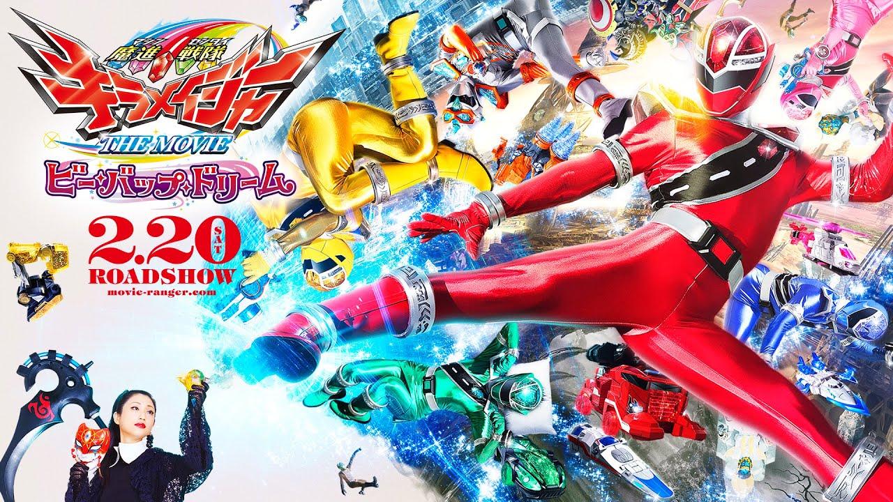 Mashin Sentai Kiramager The Movie Bee Bop Dream 1