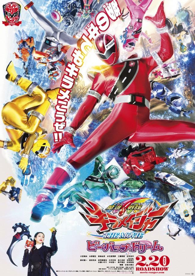Mashin Sentai Kiramager The Movie Bee Bop Dream 2