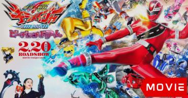 Mashin Sentai Kiramager The Movie Bee Bop Dream Thumb
