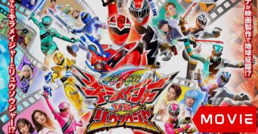 Mashin Sentai Kiramager Vs Ryusoulger Thumb
