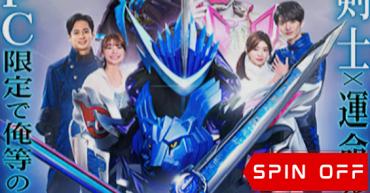 Spin Off Kamen Rider Specter X Blades Thumb