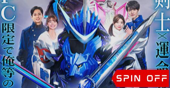 Kamen Rider Specter X Kamen Rider Blades