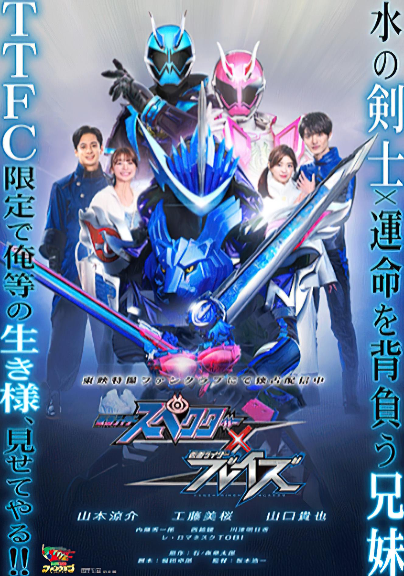 Spin Off Kamen Rider Specter X Blades