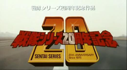 Chouriki Sentai Ohranger The Movie 1