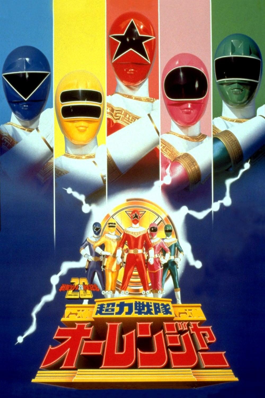 Chouriki Sentai Ohranger The Movie 2