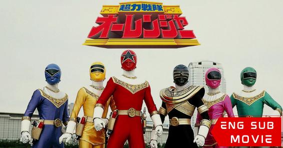 Chouriki Sentai Ohranger: The Movie