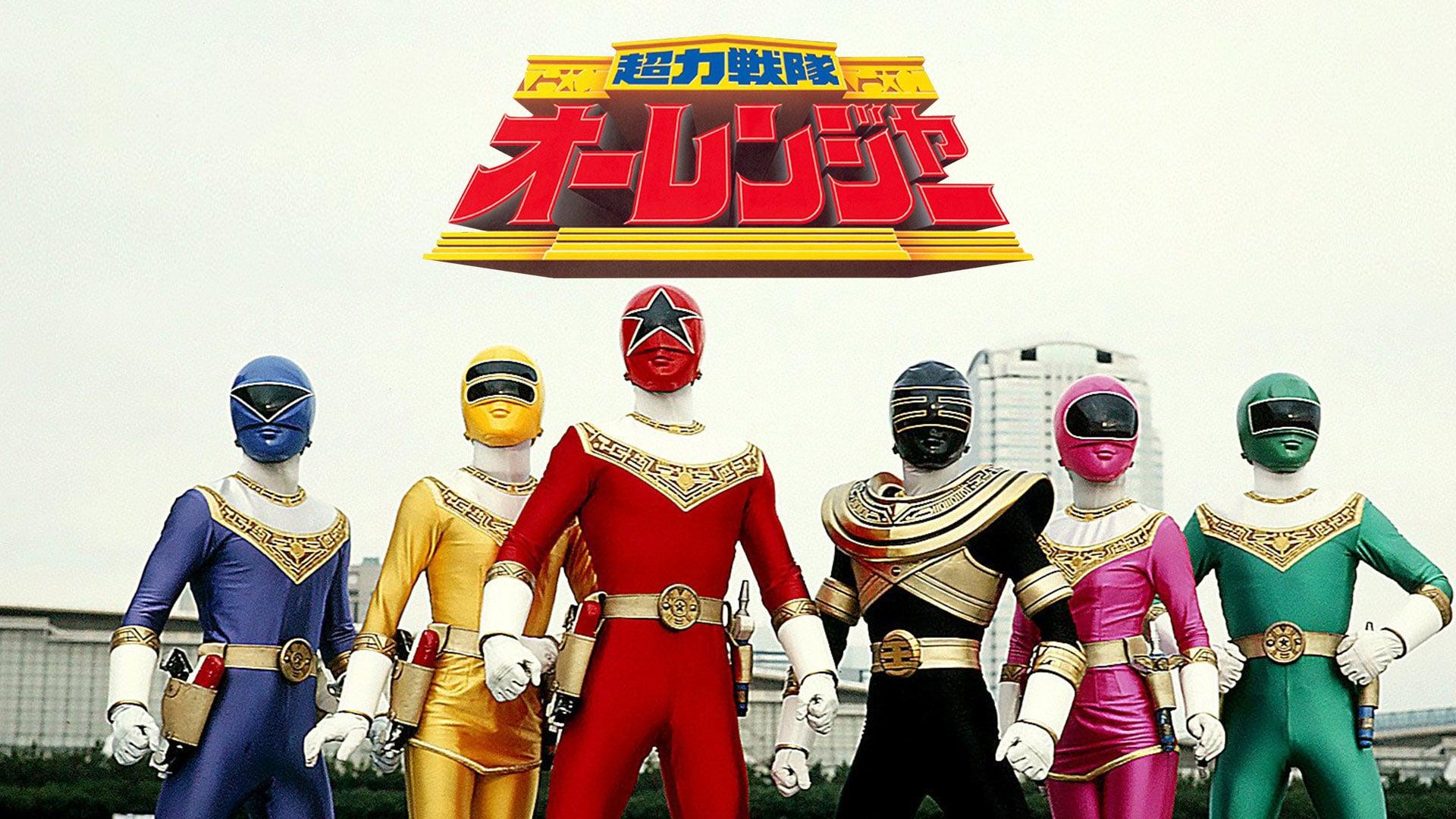 Chouriki Sentai Ohranger The Movie