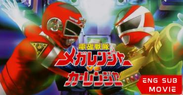 Denji Sentai Megaranger Vs Carranger Thumb