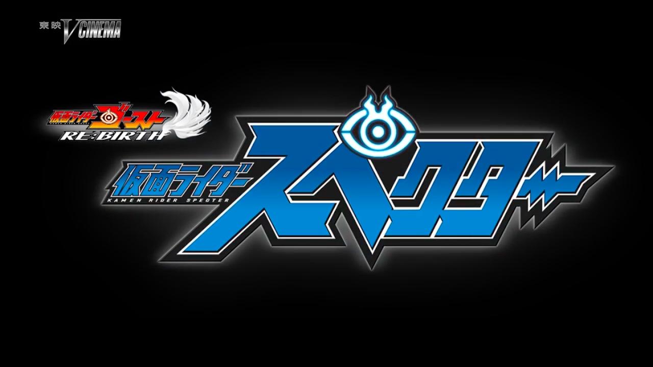 Ghost Rebirth Kamen Rider Specter 3