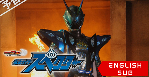 Ghost Rebirth Kamen Rider Specter Thumb