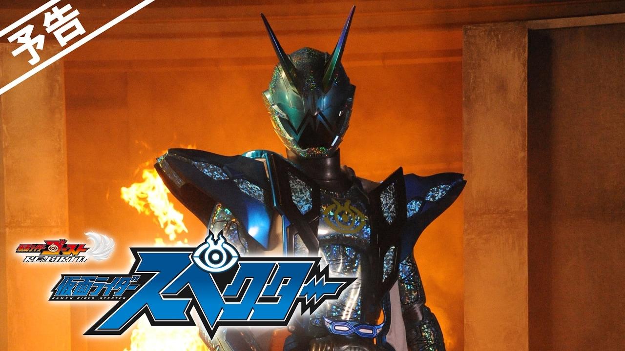 Ghost Rebirth Kamen Rider Specter