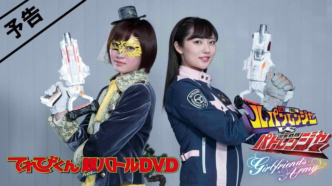 Kaitou Sentai Lupinranger Vs Keisatsu Sentai Patranger Girlfriends Army 2
