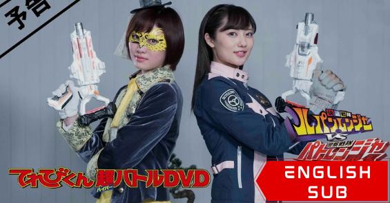 Kaitou Sentai Lupinranger Vs Keisatsu Sentai Patranger Girlfriends Army Thumb