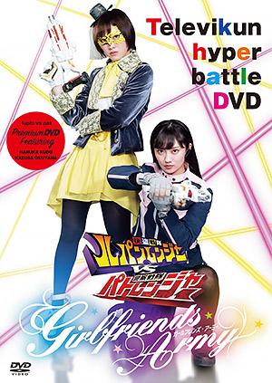 Kaitou Sentai Lupinranger Vs Keisatsu Sentai Patranger Girlfriends Army