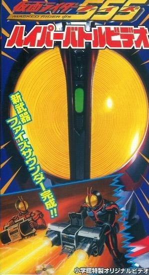 Kamen Rider 555 Hyper Battle Video 1