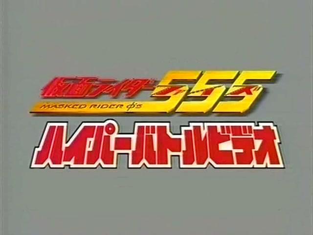 Kamen Rider 555 Hyper Battle Video 3