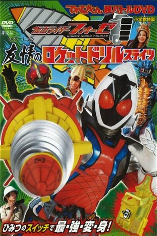 Kamen Rider Fourze Rocket Drill States Of Friendship 2