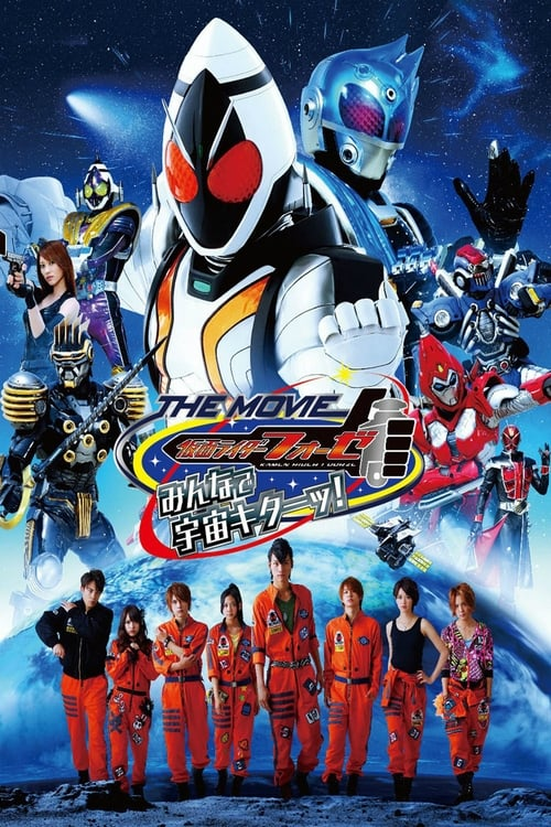 Kamen Rider Fourze The Movie Space Here We Come 2