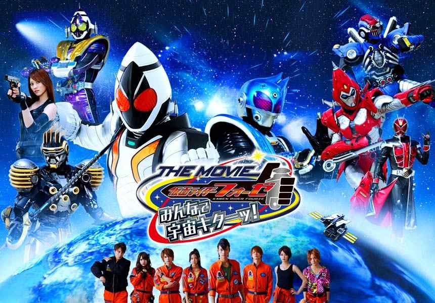 Kamen Rider Fourze The Movie Space Here We Come