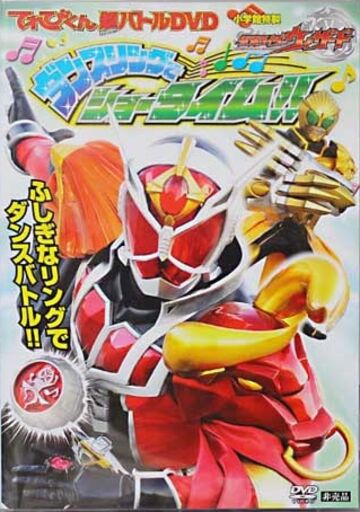 Kamen Rider Wizard Showtime With The Dance Ring 2