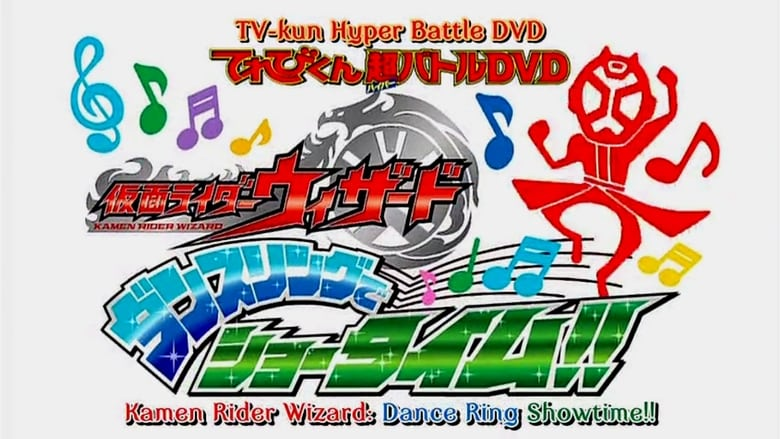 Kamen Rider Wizard Showtime With The Dance Ring