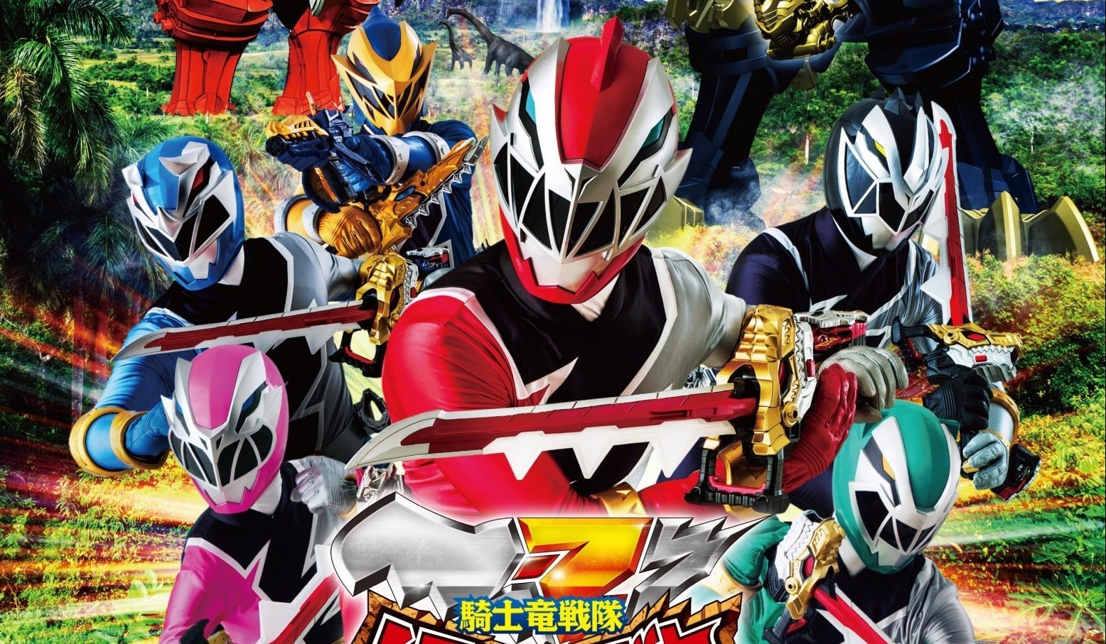 Kishiryu Sentai Ryusoulger The Movie Time Slip Dinosaur Panic 2