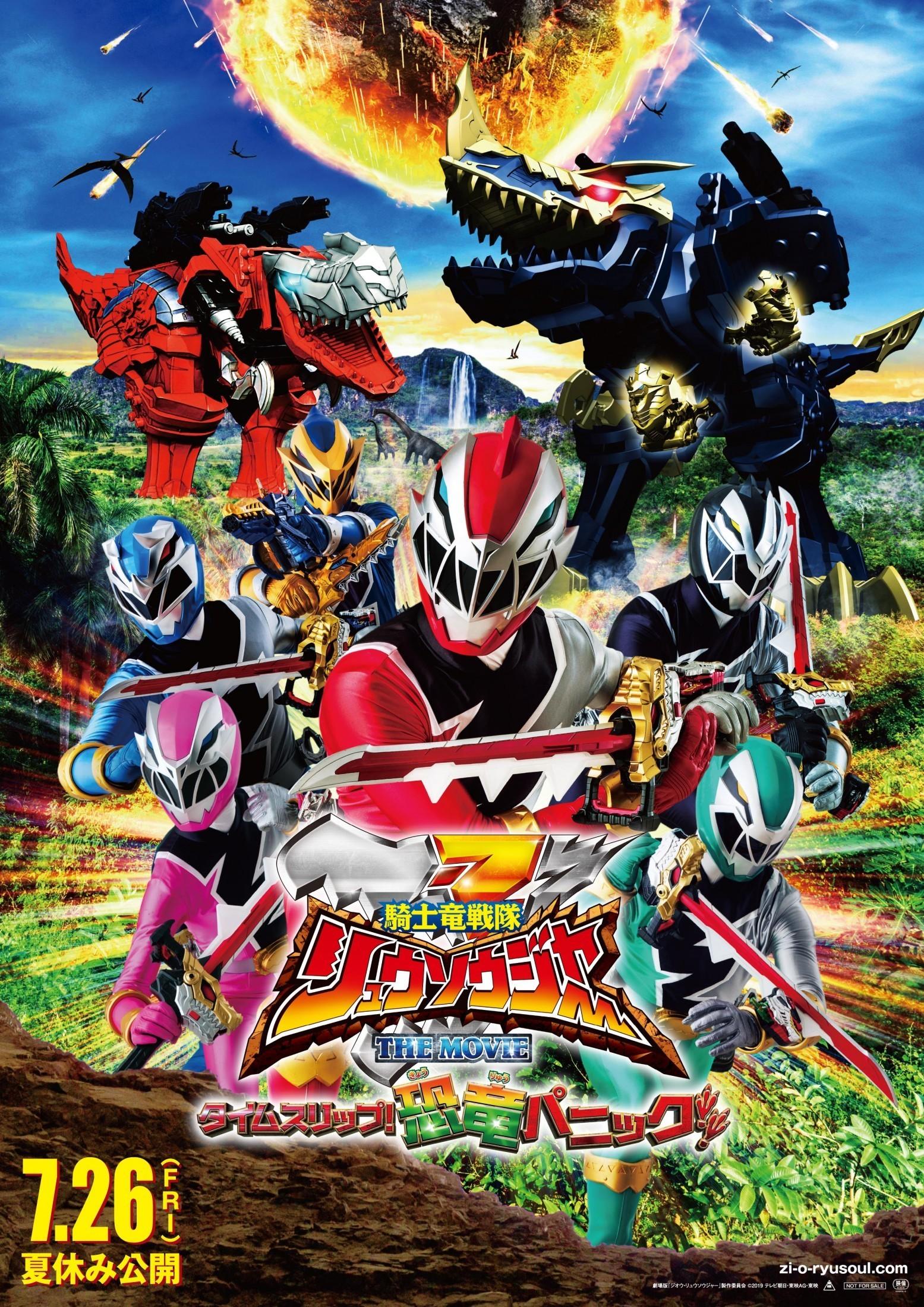 Kishiryu Sentai Ryusoulger The Movie Time Slip Dinosaur Panic