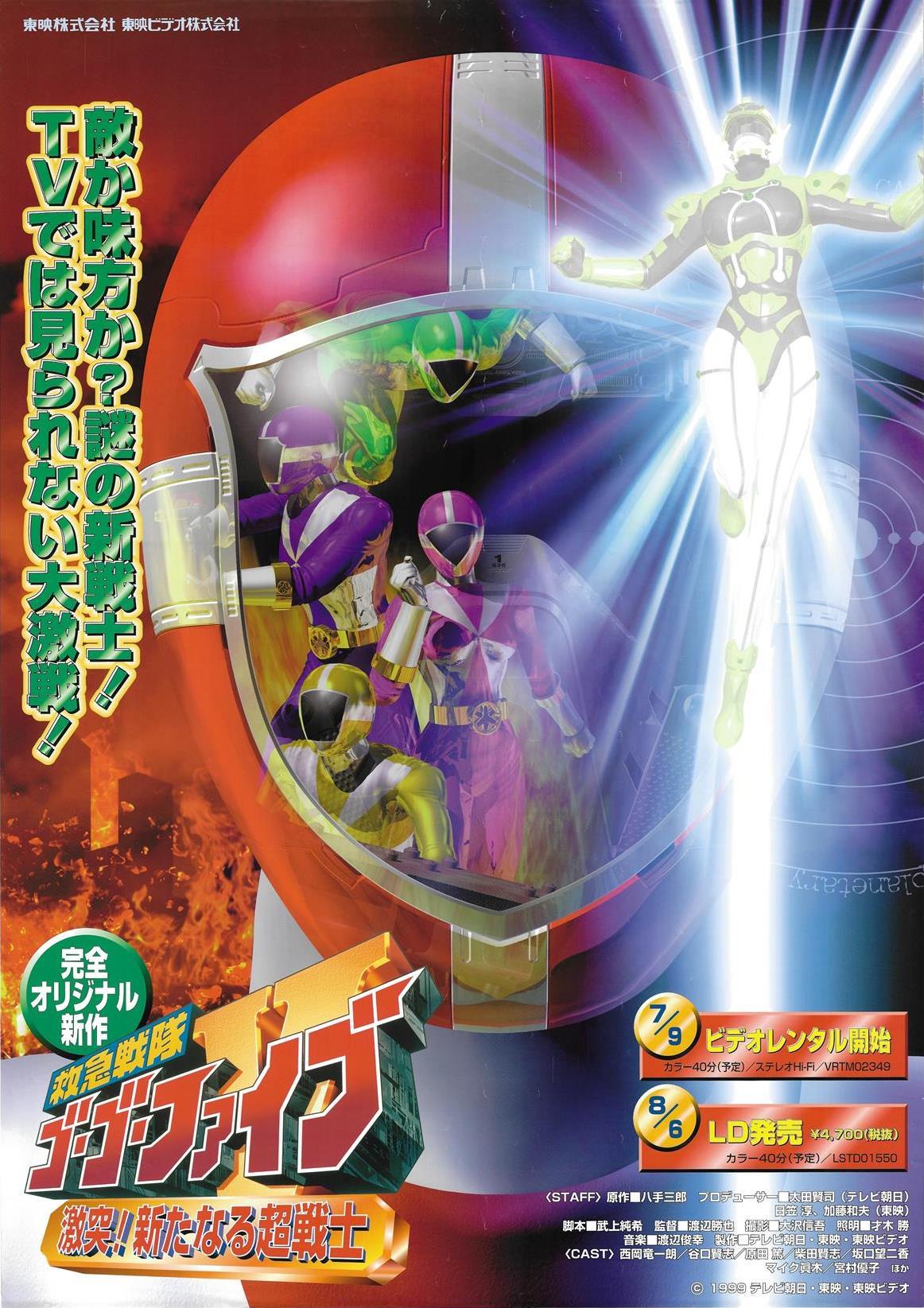 Kyukyu Sentai Gogofive Sudden Shock A New Warrior 2