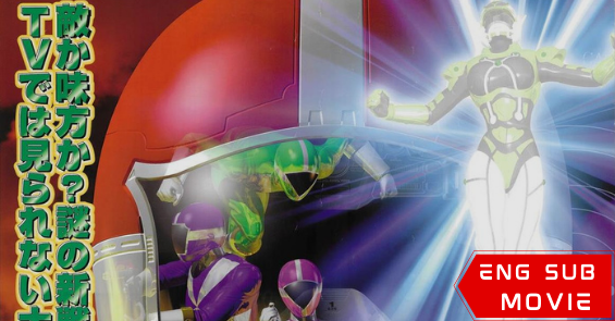 Kyukyu Sentai Gogofive Sudden Shock A New Warrior Thumb