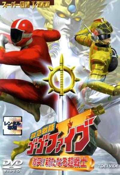 Kyukyu Sentai Gogofive Sudden Shock A New Warrior