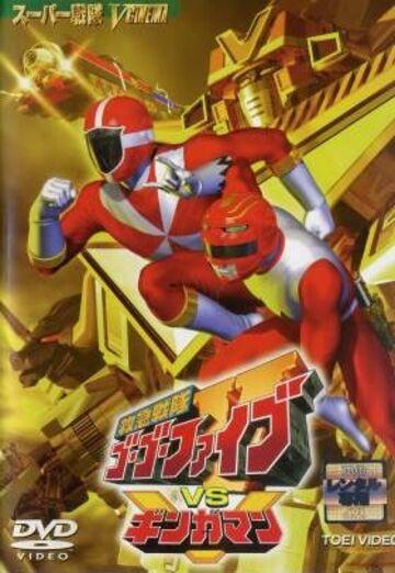 Kyukyu Sentai Gogofive Vs Gingaman 2