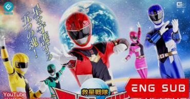 Kyusei Sentai Wakusaver Thumb