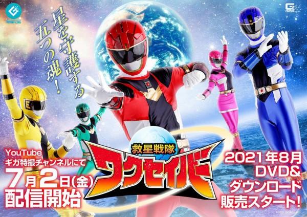 Kyusei Sentai Wakusaver