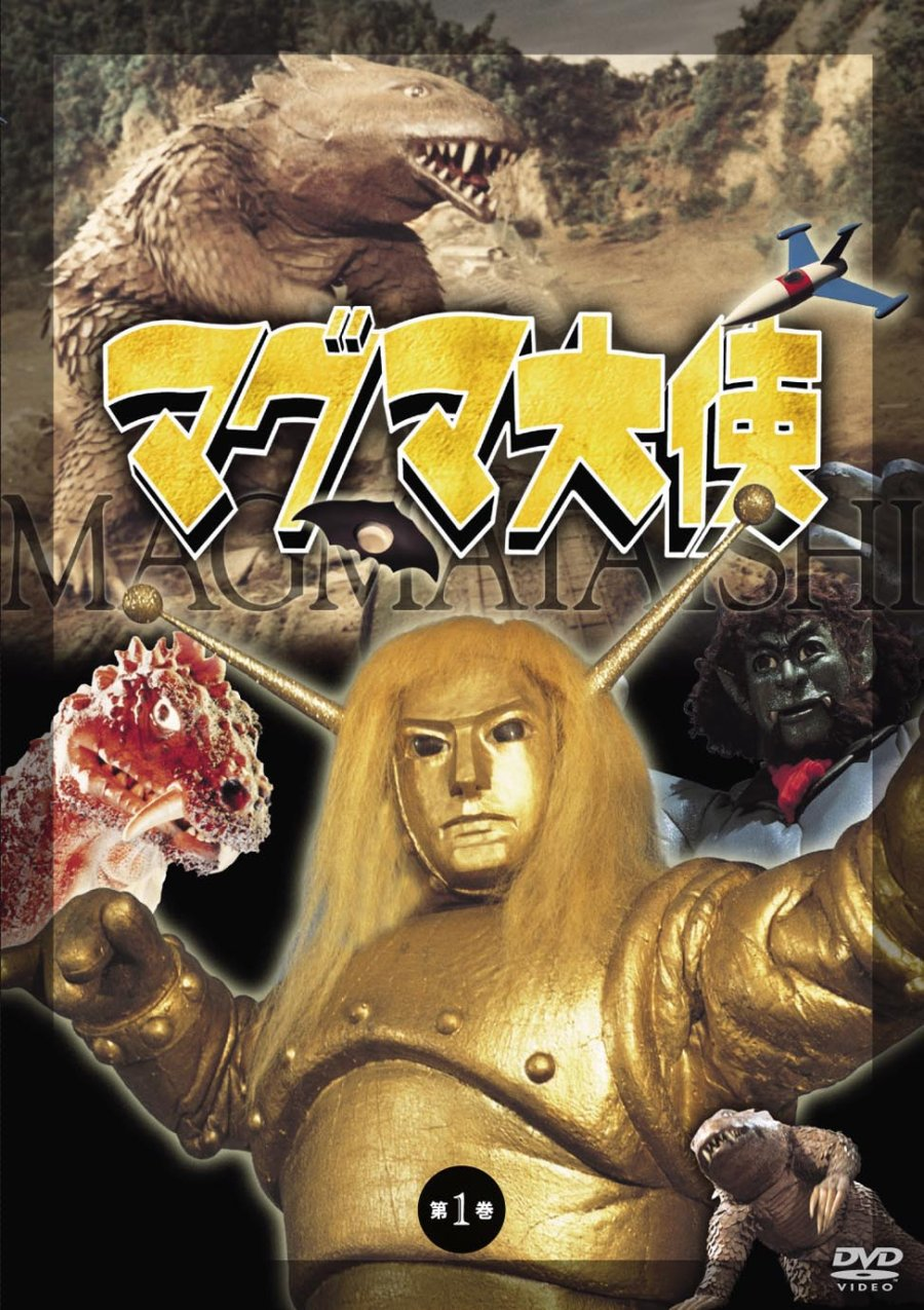 Maguma Taishi Ambassador Magma 2