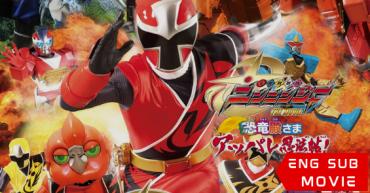 Shuriken Sentai Ninninger The Movie The Dinosaur Lords Splendid Ninja Scroll Thumb