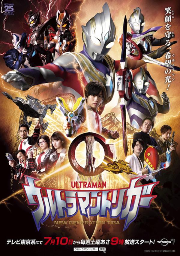 Ultraman Trigger New Generation Tiga 1