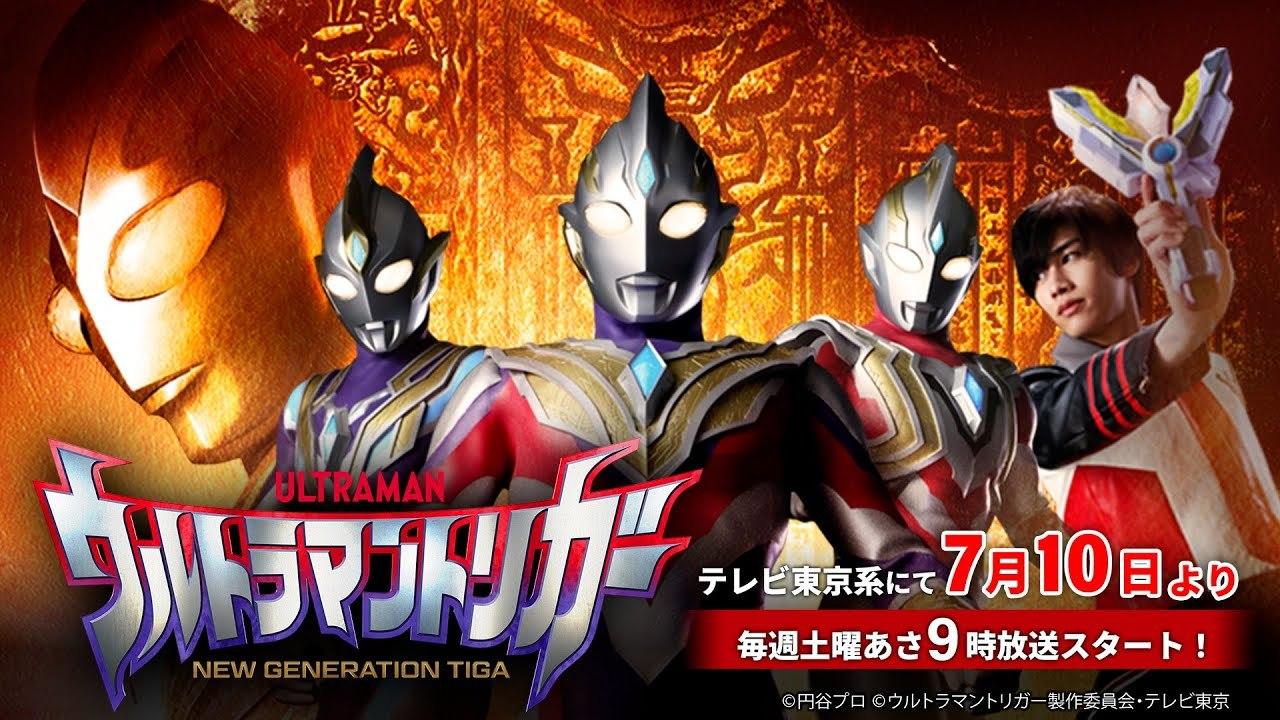 Ultraman Trigger New Generation Tiga 2