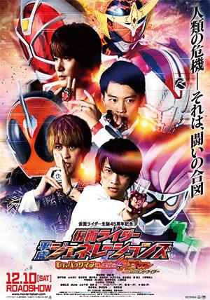 Kamen Rider Heisei Generations Dr Pac Man Vs Ex Aid Ghost With Legend Rider 3