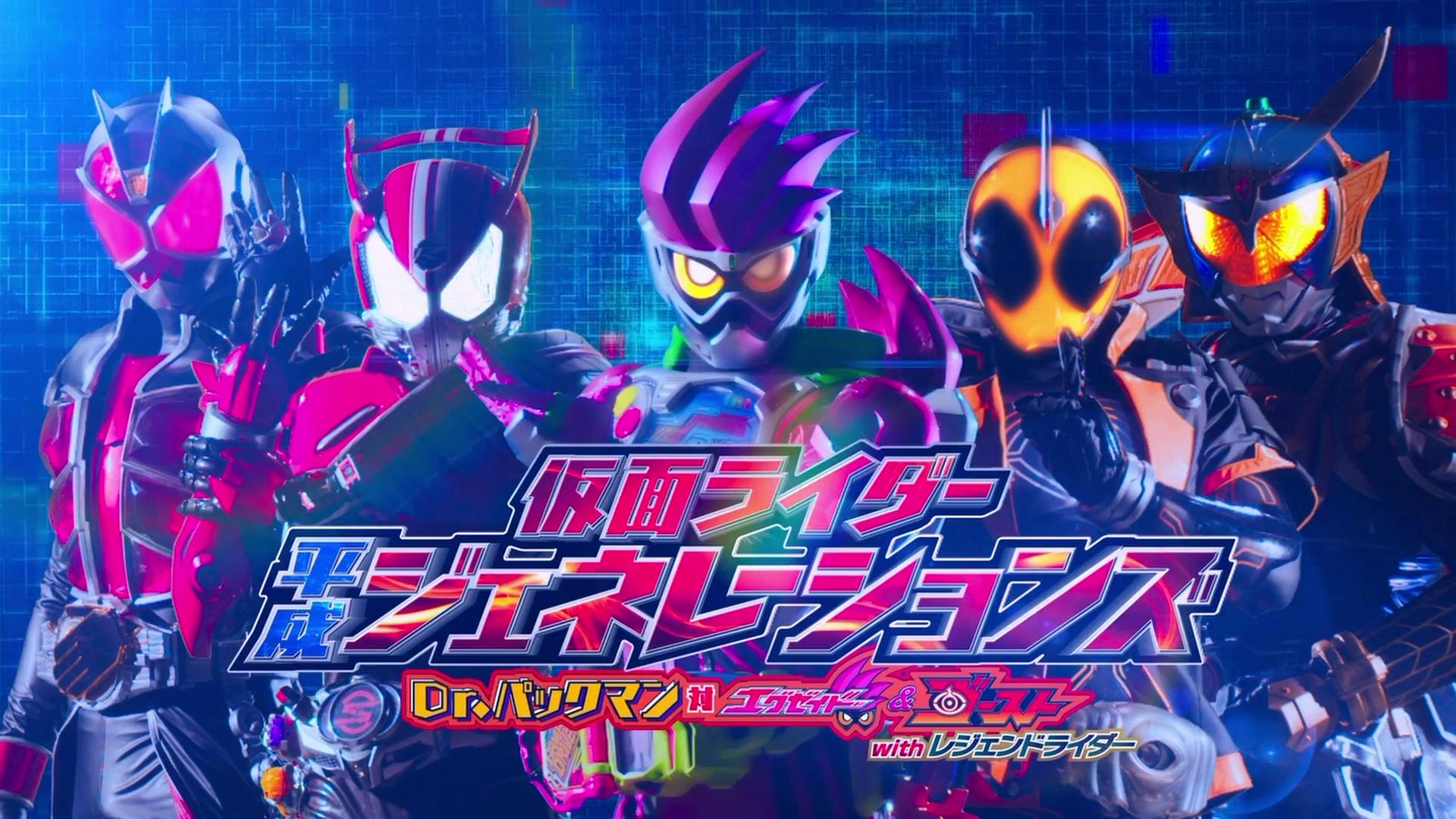 Kamen Rider Heisei Generations Dr Pac Man Vs Ex Aid Ghost With Legend Rider 4