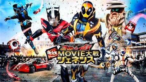 Kamen Rider Kamen Rider Ghost Drive Super Movie War Genesis 3