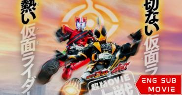 Kamen Rider Kamen Rider Ghost Drive Super Movie War Genesis Thumb