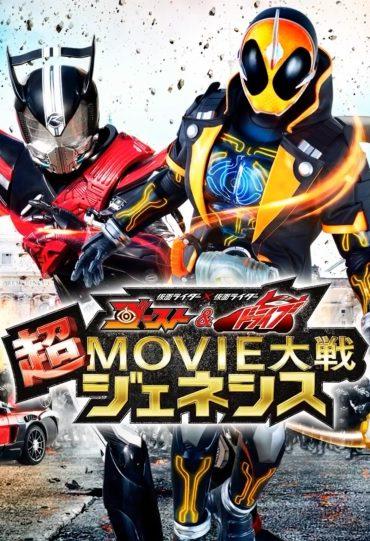 Kamen Rider Kamen Rider Ghost Drive Super Movie War Genesis
