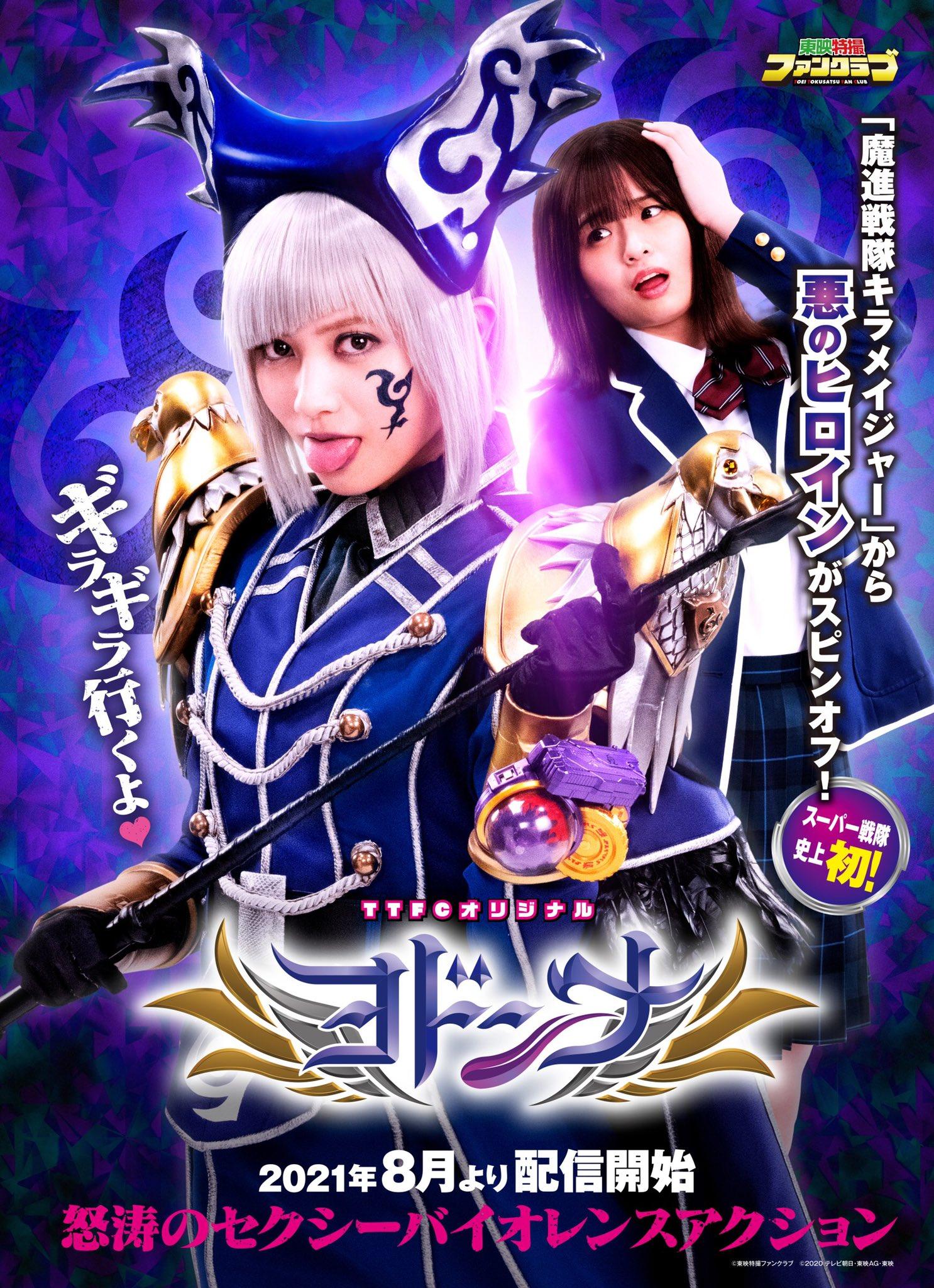 Mashin Sentai Kiramager Spin Off Yodonna 3