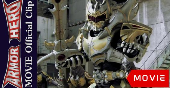 armor hero emperor thumb
