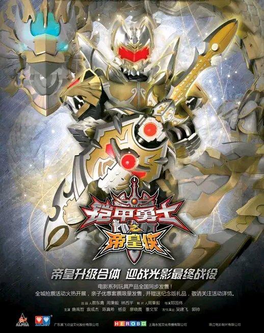 armor hero emperor